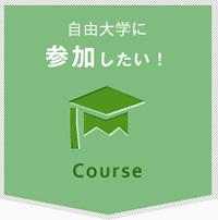 自由大学に参加したい