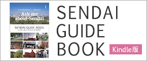 SENDAI GUIDE BOOK