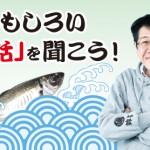 魚食640×278